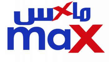 كود خصم ماكس | Max  بقيمة 15% على جميع منتجات الموقع